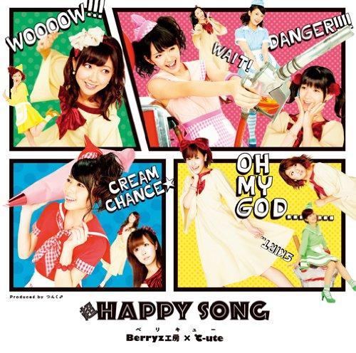 超 HAPPY SONG(初回生産限定盤A)(DVD付)