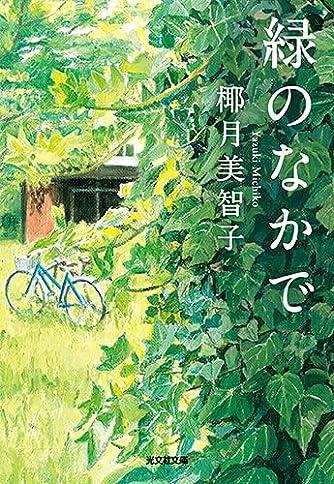 緑のなかで (光文社文庫 や 32-3)