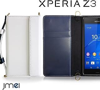 XPERIA Z3 SO-01G/SOL26 ケース 本革 JMEIオリジナルレザー手帳ケース CHARON ホワイト エクスペリア z3 docomo au Sony スマホ カバー スマホケース 手帳型 ショルダー 携帯 スマートフォン