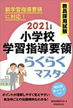 教員採用試験 小学校学習指導要領らくらくマスター 2021年度