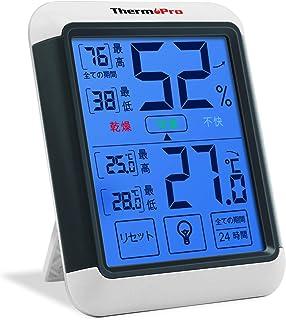 ThermoPro湿度計デジタル 温湿度計室内 LCD大画面温度計 最高最低温湿度表示 タッチスクリーンとバックライト機能あり 置き掛け両用タイプ マグネット付 TP55