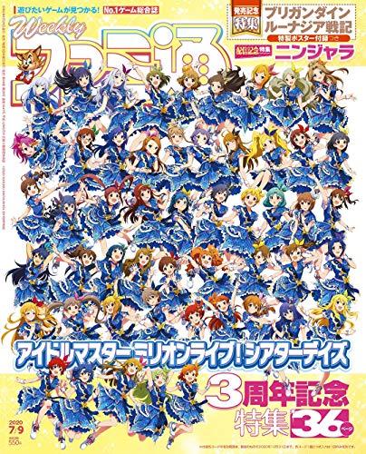 週刊ファミ通 2020年7月9日号の詳細を見る