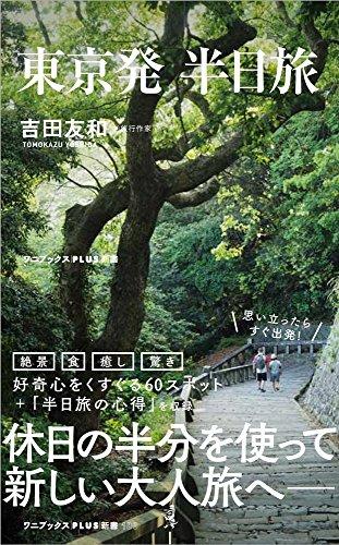 東京発 半日旅 (ワニブックスPLUS新書)