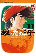 あしたのジョー(11) (週刊少年マガジンコミックス)