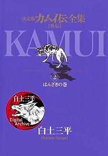 カムイ伝全集 カムイ外伝(2) (ビッグコミックススペシャル)