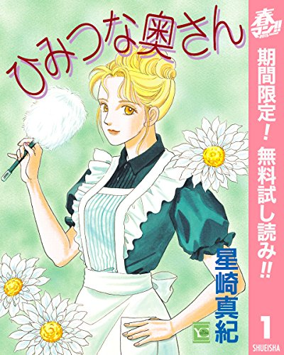 ひみつな奥さん【期間限定無料】 1 (クイーンズコミックスDIGITAL)