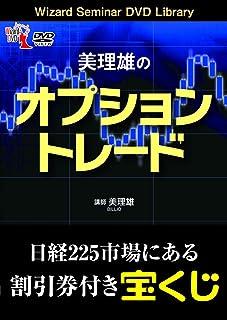 美理雄のオプショントレード (<DVD>)