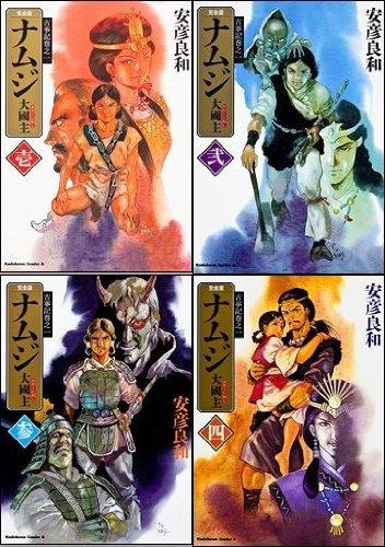 ナムジ(大國主) 完全版 コミック 1-4巻セット (カドカワコミックス・エース)