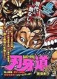 刃牙道 5 (5) (秋田トップコミックスW)