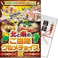 【パネもく!】北と南のご当地グルメチョイス(極-KIWAMI-)(目録・A4パネル付)