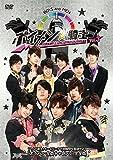 ボイメン☆騎士 VOL.3 11人の勇士!チームワークで超難関を撃破せよ!『ボイメン...[DVD]