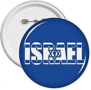 Israël Country Drapeau Nom badge broches rondes Bouton Vêtements Décoration 5pcs Cadeau XXL multicolore