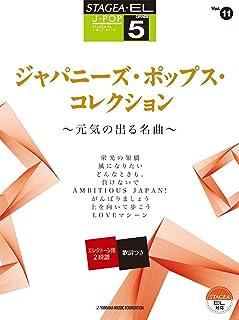 STAGEA・EL J-POPシリーズ 5級 Vol.11 ジャパニーズ・ポップス・コレクション~元気の出る名曲~