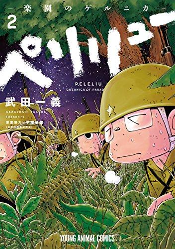 ペリリュー ─楽園のゲルニカ─ 2 (ヤングアニマルコミックス)
