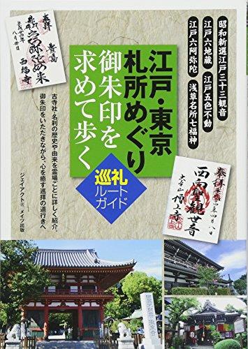 江戸・東京 札所めぐり 御朱印を求めて歩く 巡礼ルートガイドの詳細を見る