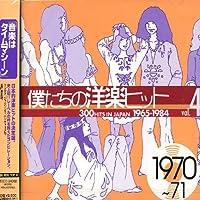300 Hits in Japan 4 by 300 Hits in Japan 1965-84 (2002-10-09)