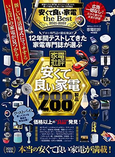 安くて良い家電 the Best 2021-2022 (100%ムックシリーズ)