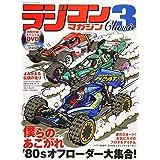 ラジコンマガジン CLASSIC Vol.3 (ヤエスメディアムック602)