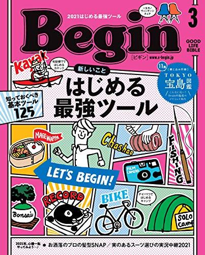 Begin (ビギン) 2021年 3月号 [雑誌]