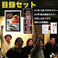 大間 の マグロ 目録 2万円コース (額入りポスターつき!!) ゴルフコンペ 二次会 イベントの景品に!