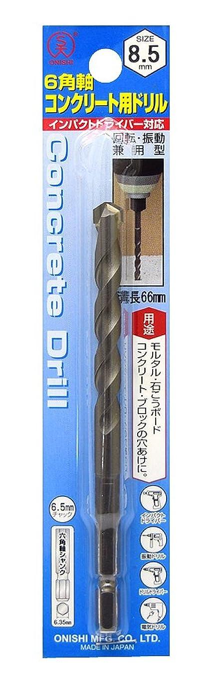 目を覚ます噴出する思慮のない大西工業  6角軸コンクリート用ドリル(NO.24) 8.5mm