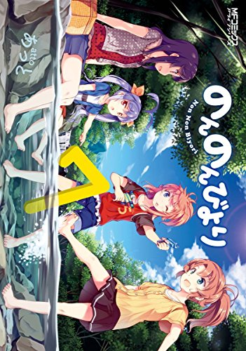 のんのんびより 7 (MFコミックス アライブシリーズ)