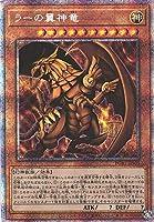 遊戯王 第11期 PGB1-JPS03 ラーの翼神竜【プリズマティックシークレットレア】