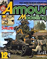 Armour Modelling (アーマーモデリング) 2007年 12月号 [雑誌]
