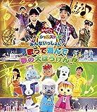 おかあさんといっしょ スペシャルステージ 〜みんないっしょに! 歌って遊んで 夢の大ぼうけん!〜[PCXK-50003][Blu-ray/ブルーレイ] 製品画像