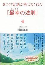 表紙: 8つの実話が教えてくれた「最幸の法則」   西田 文郎