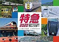 特急カレンダー 2020 ([カレンダー])
