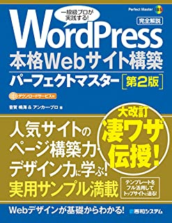 WordPress 本格Webサイト構築パーフェクトマスター [第2版] (Perfect Master 185)
