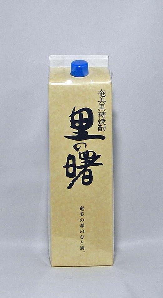 原子とんでもない事実奄美黒糖焼酎 里の曙 レギュラー(早期蔵出し) 25度 1800ml(1.8L) 紙パック