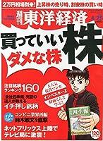 週刊東洋経済 2015年 4/25号[雑誌]