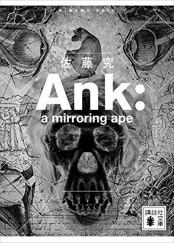 Ank:a mirroring ape