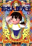 おさんぽ大王 3巻 (ビームコミックス)