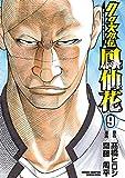クローズ外伝 鳳仙花 the beginning of HOUSEN 9 (少年チャンピオン・コミックス エクストラ)