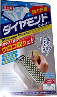 Daiso Japan Diamond Cleaner