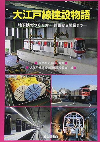 大江戸線建設物語―地下鉄のつくり方 計画から開業まで