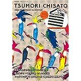 TSUMORI CHISATO 2014 AUTUMN & WINTER (e-MOOK 宝島社ブランドムック)