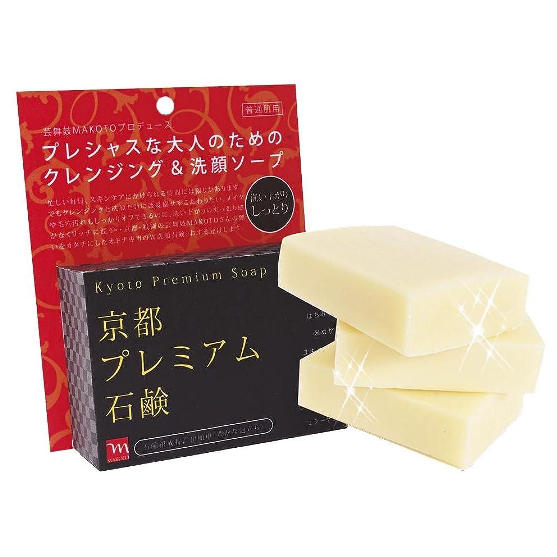 戸惑うプロフェッショナル威信京都プレミアム石鹸 120g【人気 おすすめ 】