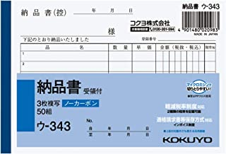 コクヨ 納品書 複写伝票 受領書付 A6 横型 6行 50組 ウ-343