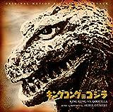 キングコング対ゴジラ オリジナル・サウンドトラック(ステレオ版)