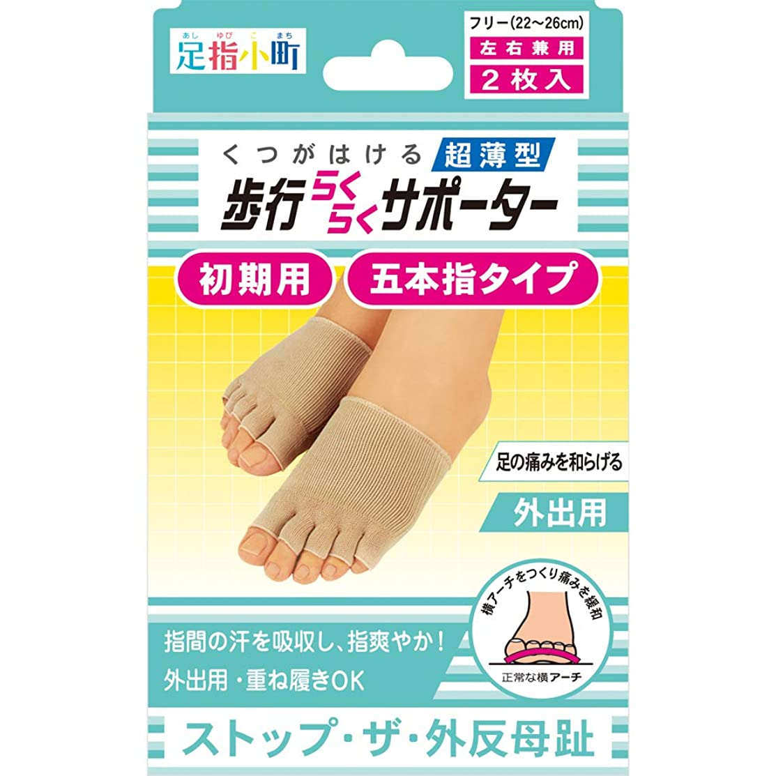 織るサポート遺伝子足指小町 歩行らくらくサポーター 5本指タイプ 足用 2枚入 フリーサイズ (22~26cm) ベージュ
