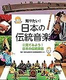 見てみよう! 日本の伝統楽器 (知りたい! 日本の伝統音楽 2) - 京都市立芸術大学日本伝統音楽研究センター