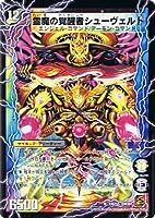 【デュエルマスターズ】《覚醒編 第3弾 超竜VS悪魔 エンジェリック・ウォーズ》時空の霊魔シュヴァル 霊魔の覚醒者シューヴェルトアンコモン dm38-033