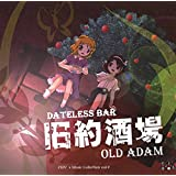 """旧約酒場 ~ Dateless Bar """"Old Adam"""".[東方Project]"""