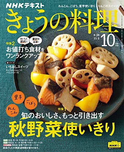 NHK きょうの料理 2020年 10月号 [雑誌] (NHKテキスト)