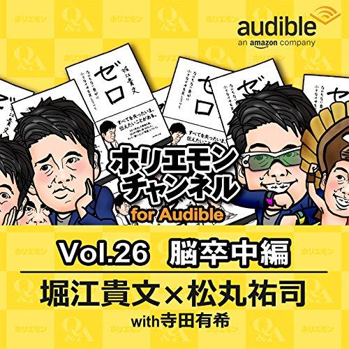 ホリエモンチャンネル for Audible-脳卒中編- | 堀江 貴文