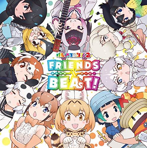 TVアニメ『けものフレンズ2』キャラクターソングアルバム「フレンズビート! 」 (特典はつきません)